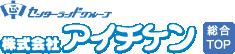 株式会社アイチケン 総合トップへ
